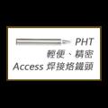 PHT 焊接烙鐵頭