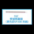 SSC 焊接烙鐵頭