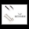 TxP 鑷型烙鐵頭