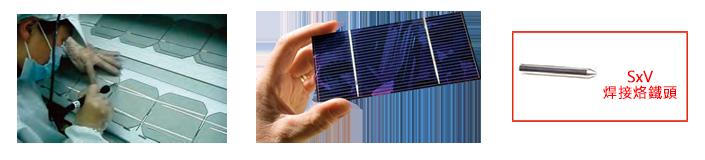 PS-900-太陽能應用